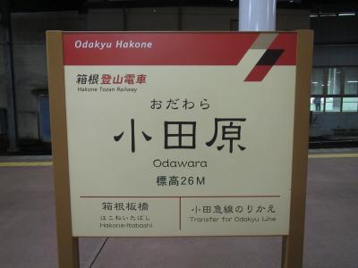 小田原駅看板