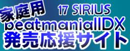 家庭用beatmaniaIIDX 17 SIRIUS発売応援サイト