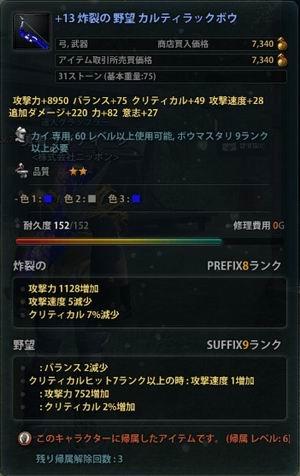 蟹弓+13