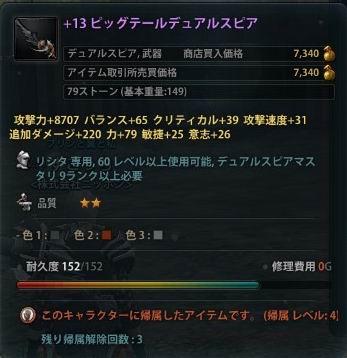 ビグ槍+13