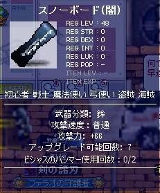 スノボ(闇)