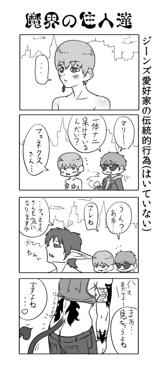 魔界4コマ漫画その6