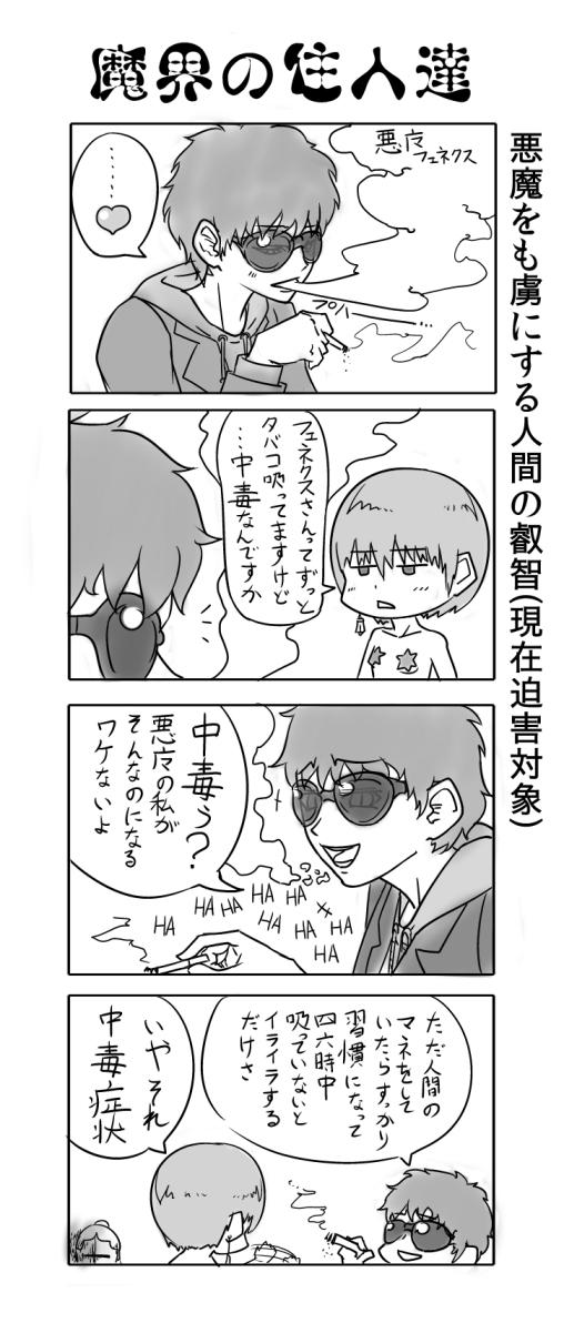 魔界4コマ漫画その4
