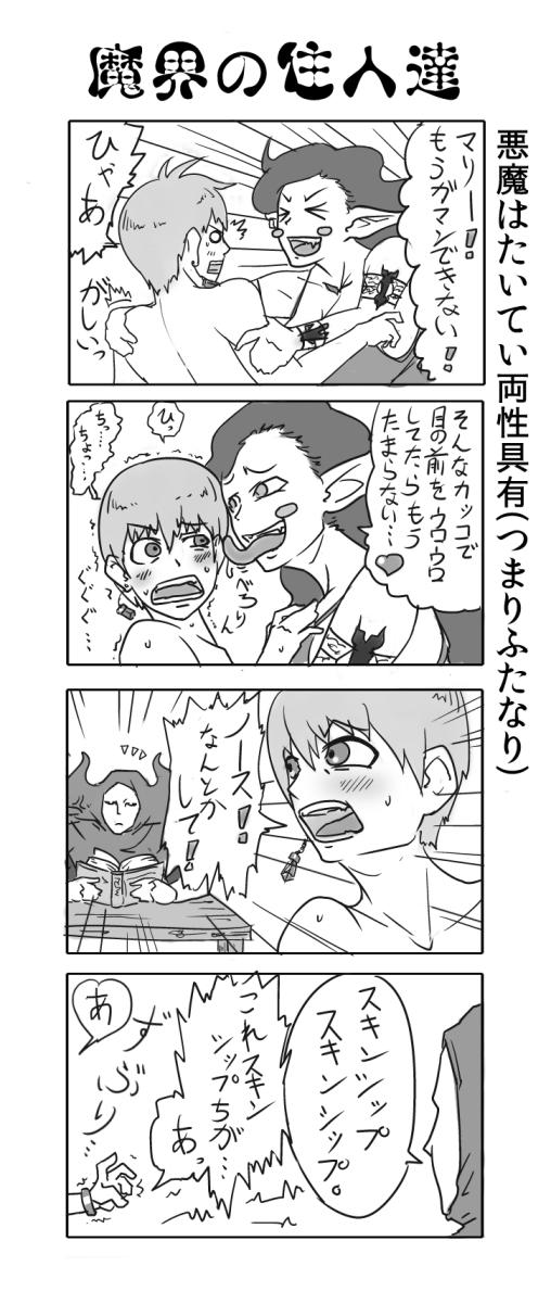 魔界4コマ漫画その5