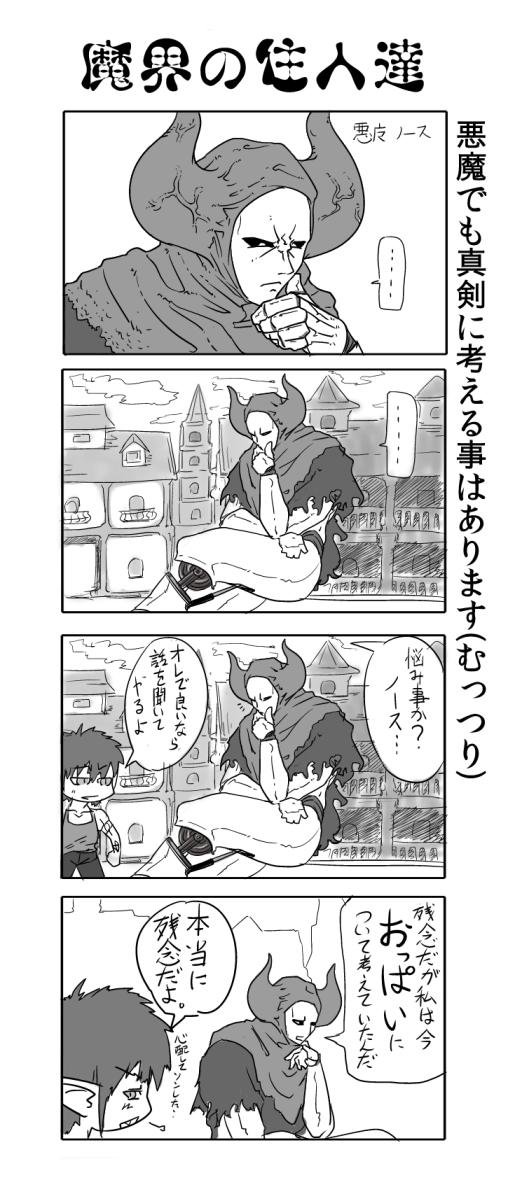 魔界4コマ漫画その7