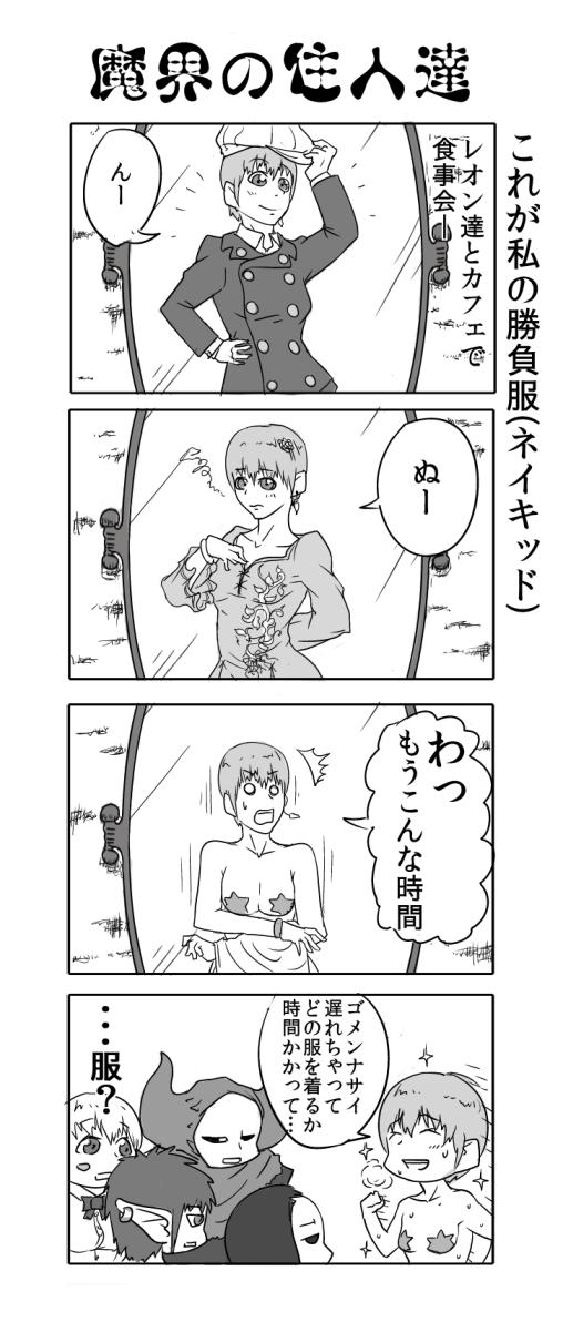 魔界4コマ漫画その10