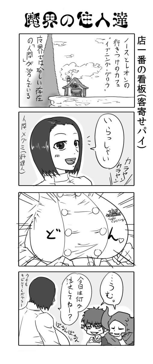 魔界4コマ漫画その8