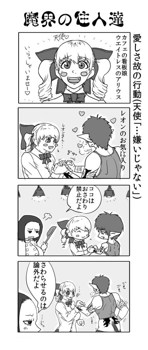 魔界4コマ漫画その9
