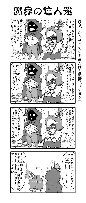 魔界4コマ漫画その11