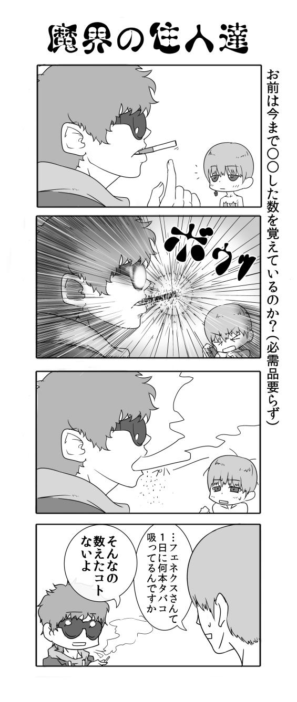魔界4コマ漫画その13