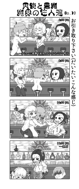 魔界4コマ漫画その19