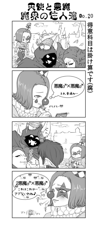 魔界4コマ漫画その20