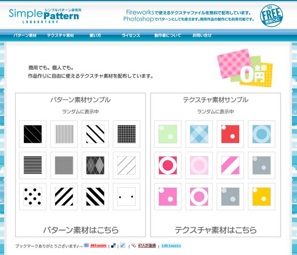 シンプルパターン研究所 すべて無料で商用でも使えるシンプルパターン テクスチャ配布サイト