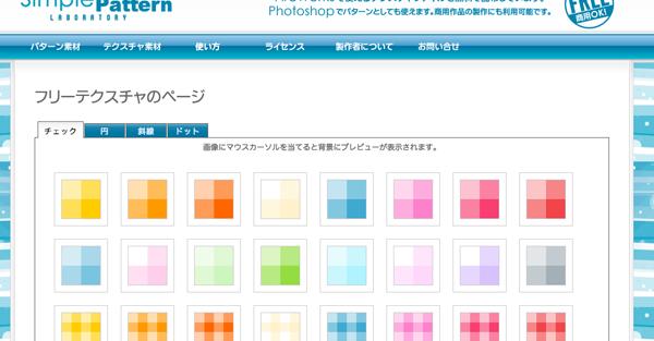 フリーテクスチャのページ シンプルパターン研究所 無料で商用でも使えるシンプルパターン&テクスチャ配布サイト