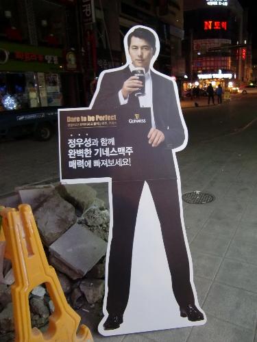 それを見守るギネスビール広告塔のイケメン☆ウソン像