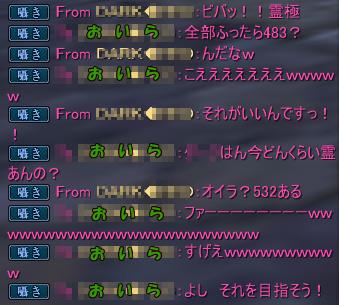 (´Д`*)))す げ え !