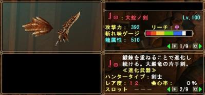 大蛇ノ剣Lv100