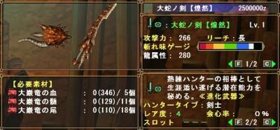大蛇ノ剣[煌然]一覧