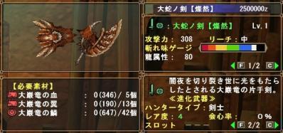 大蛇ノ剣[燦然]一覧