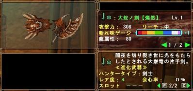 大蛇ノ剣[燦然]匠