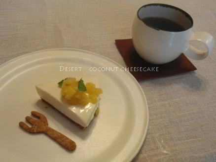 ココナッツチーズケーキ