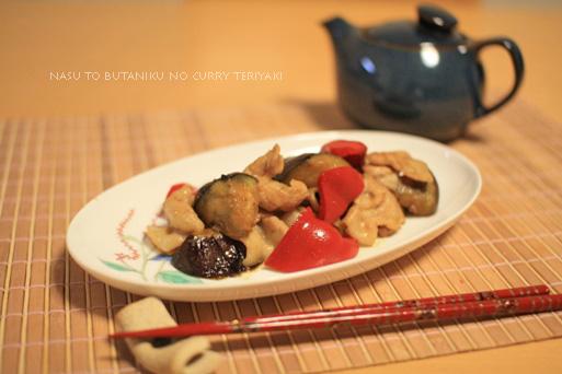 ヤミツキ♪茄子と豚肉のカレー照り焼き