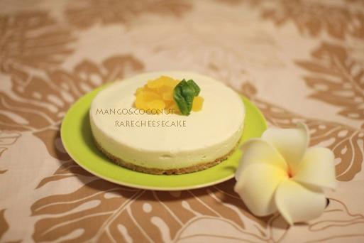 マンゴー&ココナッツのレアチーズケーキ