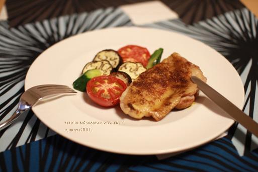 鶏肉と夏野菜のカレー風味グリル