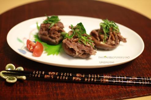 椎茸と牛肉の梅蒸し
