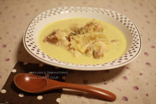 白菜&鶏肉のミルクカレースープ