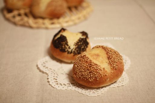 ごまのプチパン@ホシノ天然酵母