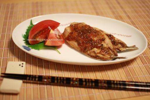 いわしの生姜味噌焼き