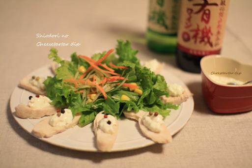 塩鶏のチーズタルタルディップ