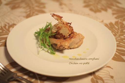 ほのかに香るカレー 鶏肉のポワレ