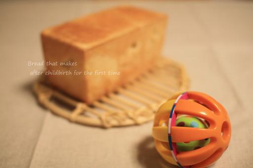 産後のパン