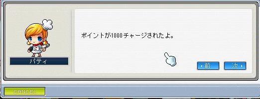 けーきちぇあ2