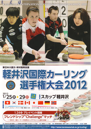 軽井沢国際カーリング選手権 2012