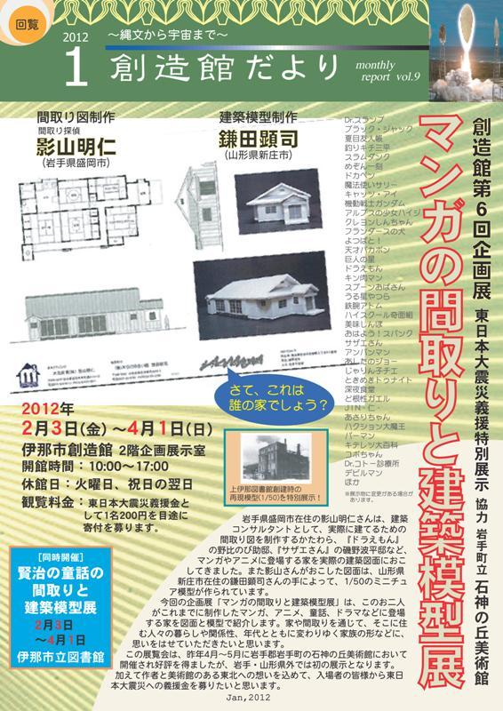 「マンガの間取りと建築模型展in伊那」4