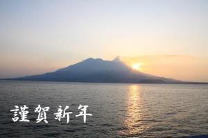 sakurajima-1.jpg