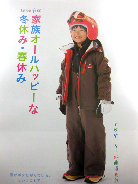スキー表紙
