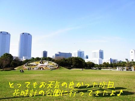 最高のお天気@幕張海浜公園