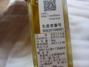 IMG_0216_convert_20101020011339.jpg
