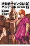 『機動戦士ガンダムU.C. バンデシネ(2)』