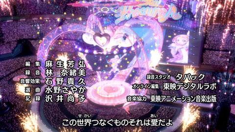 【ドキドキ!プリキュア】エンディング・アニメーション