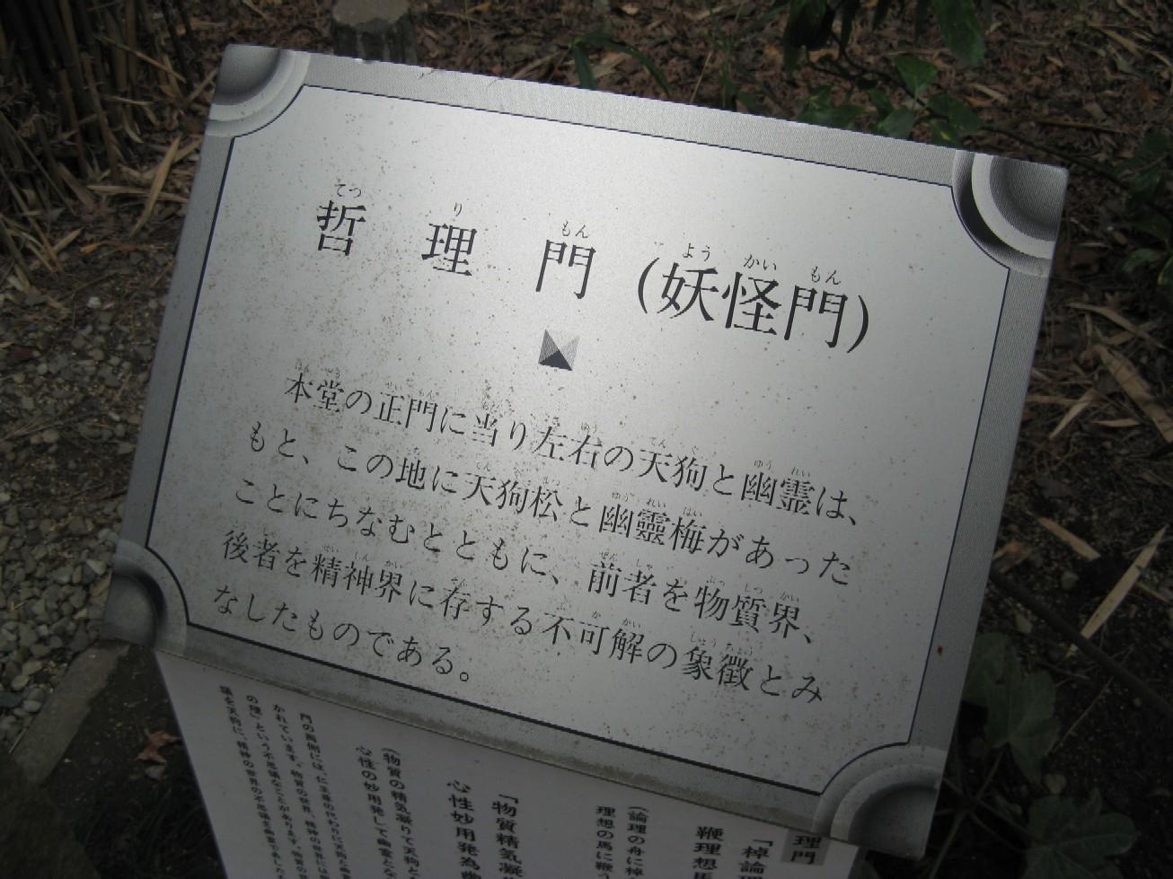 100222tetsugakudo7.jpg