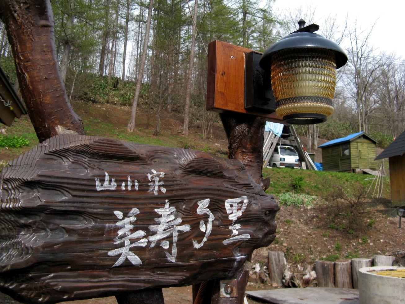 100515kiryu-mura12.jpg