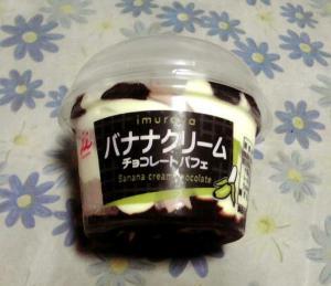 バナナクリーム チョコレートパフェ(側面)