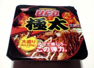 日清焼そば U.F.O. 極太(パッケージ)