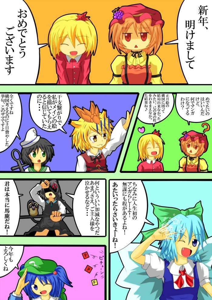 あけおめ漫画2010