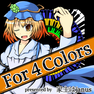 4_For_Colors_ジャケット